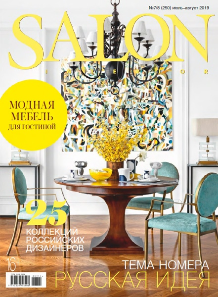 Salon-july